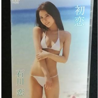 石川恋 初恋 DVD