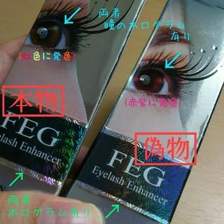 【正規品】FEG まつげ美容液 3ml 1本 箱あり(まつ毛美容液)