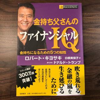 ダイヤモンドシャ(ダイヤモンド社)の金持ち父さんのファイナンシャルIQ ロバート・キヨサキ(ビジネス/経済)