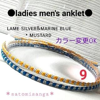 ◆No.9 *2本セット*ミサンガ*レディース・メンズ*アンクレット*(アンクレット)