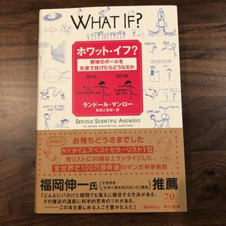 ダイヤモンドシャ(ダイヤモンド社)の【新品】what if?ホワット・イフ? ランドール・マンロー(ビジネス/経済)