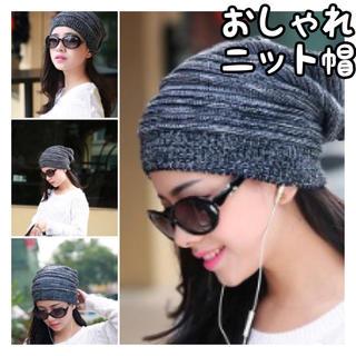 おしゃれニット帽(ニット帽/ビーニー)