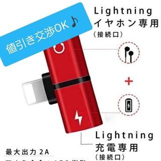 ★赤/値引きOK/iPhone変換ケーブル/lightning イヤホンジャック(ストラップ/イヤホンジャック)