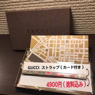 グッチ(Gucci)のGUCCI  花柄プリント入りストラップ(カード付き)新品(ストラップ/イヤホンジャック)