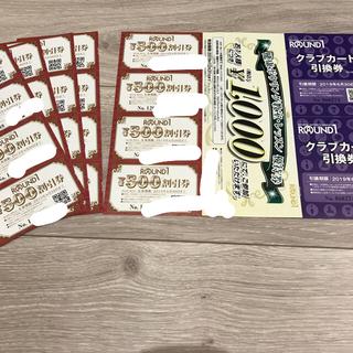ラクマ様専用 ラウンドワン 株主優待券 10000円(ボウリング場)