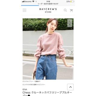 IENA - イエナ 今期試着のみ トップス
