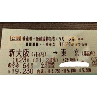 ジェイアール(JR)の〈新品〉JR東海道新幹線 新大阪→東京 グリーン車指定席チケット(鉄道乗車券)