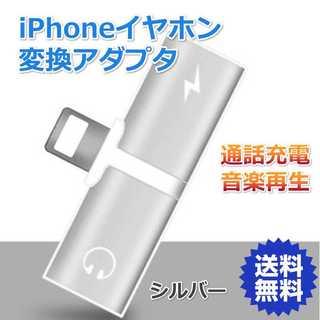 iPhone変換アダプタ☆ライトニング☆充電しながら音楽 シルバー(ストラップ/イヤホンジャック)