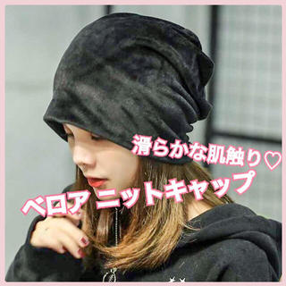 帽子 秋冬 オシャレ ベロア 黒 ビーニー ニットキャップ ファッション (ニット帽/ビーニー)
