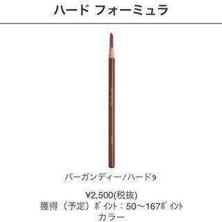 シュウウエムラ(shu uemura)のハードフォーミュラ  ハード9 アイブロウペンシル(アイブロウペンシル)