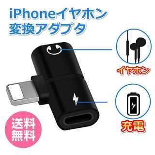 iPhone変換アダプタ☆ライトニング☆充電しながら音楽 ブラック(ストラップ/イヤホンジャック)