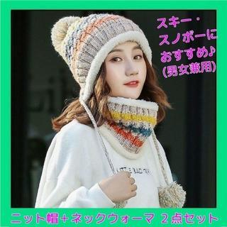 新品 ニット帽+ネックウォーマー 2点セット レディース/メンズ 男女共用 格安(ニット帽/ビーニー)