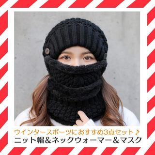 ニット帽/ネックウォーマー/マスク 3点 メンズ レディース ブラック 格安(ニット帽/ビーニー)