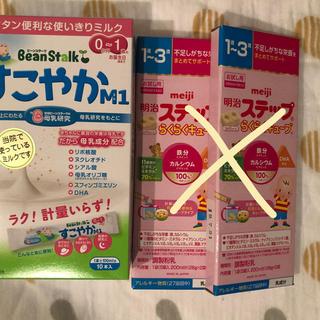 粉ミルクすこやかスティック & ステップキューブ(その他)
