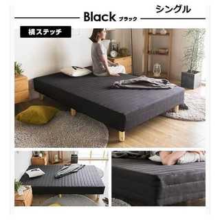 ブラック/シングル/横ステッチ/脚付きマットレス/ベッド■(シングルベッド)
