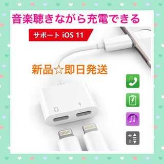 ☆快適充電☆ iPhone イヤホン変換アダプター(ヘッドフォン/イヤフォン)