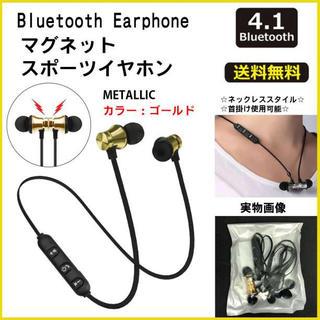 メタルメッキ Bluetooth マグネット イヤホン カナル型 ■ゴールド(ヘッドフォン/イヤフォン)