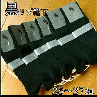 黒リブソックス 6足セット【25~27㎝】(ソックス)