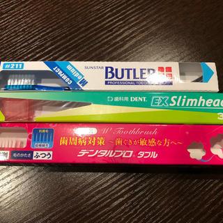 歯ブラシ3本(歯ブラシ/歯みがき用品)