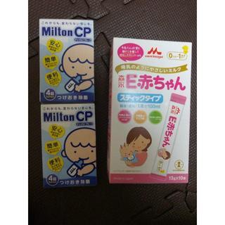 ミルク E赤ちゃん (その他)