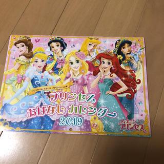 ディズニー(Disney)の☆新品☆ プリンセスおはなしカレンダー 2019 ディズニープリンセス(カレンダー/スケジュール)