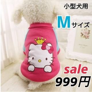 sale❤️小型犬用Mサイズ❤️秋冬用❤️かわいい犬服(犬)