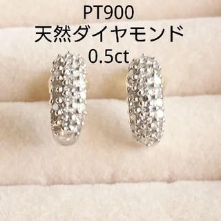 天然ダイヤモンド 0.5ct  パヴェダイヤモンドピアス PT900(ピアス)