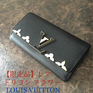 ルイヴィトン(LOUIS VUITTON)のポルトフォイユ・カプシーヌ M64551 トリヨンレザー ルイヴィトン(財布)