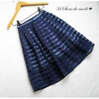 トランテアンソンドゥモード(31 Sons de mode)のトランテアンソンドゥモード★オーガンジータックフレアスカート 36 青 (ひざ丈スカート)