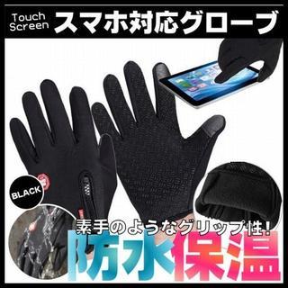 【Lサイズ】防寒 防風 防水 スマホ iphone グローブ メンズ(手袋)