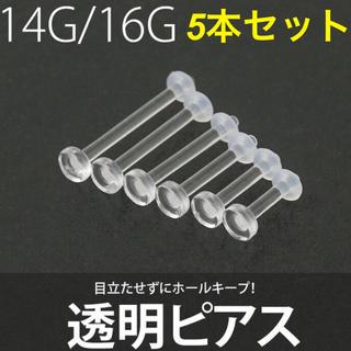 透明ピアス 16G&14G/5本セット