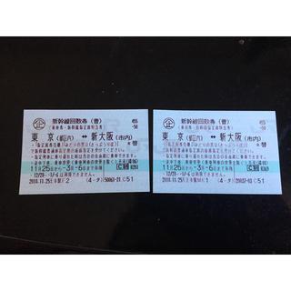 ジェイアール(JR)の【限定!】新幹線チケット2枚 東京 新大阪(鉄道乗車券)