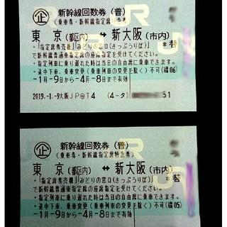 ジェイアール(JR)の5%off利用で更に安く!★東京ー新大阪★回数券2枚★4/8まで!(鉄道乗車券)