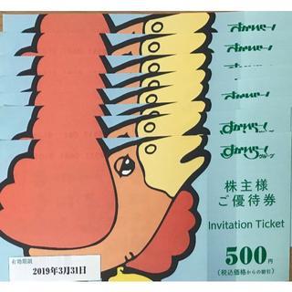 スカイラーク(すかいらーく)のすかいらーく優待券4000円分(500円×8枚)(レストラン/食事券)