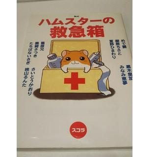 ハムスターの救急箱  マンガ(その他)