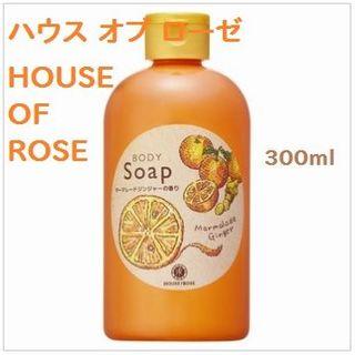 ハウスオブローゼ(HOUSE OF ROSE)のハウス オブ ローゼ / ボディソープ  マーマレードジンジャーの香り(ボディソープ / 石鹸)