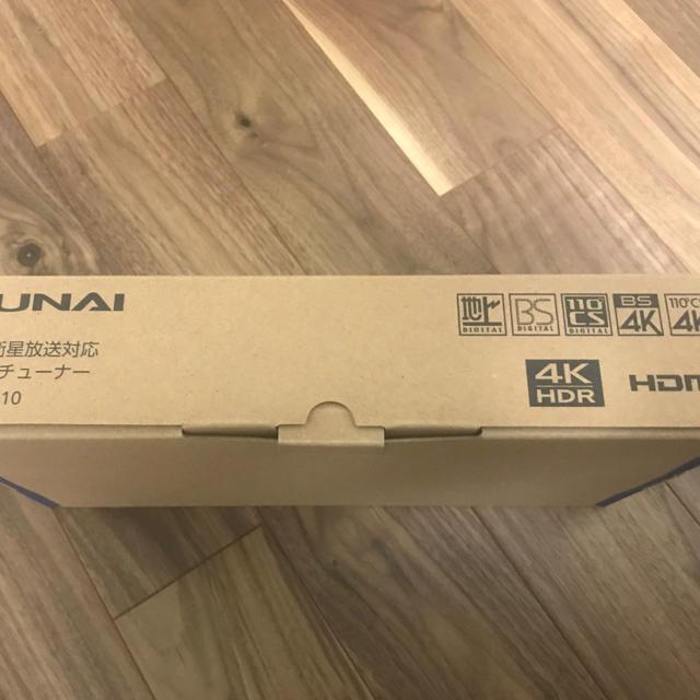 【最終ディスカウント】FUNAI未使用!!新4k衛星放送対応テレビチューナー スマホ/家電/カメラのテレビ/映像機器(その他)の商品写真