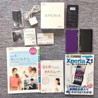エクスペリア(Xperia)のau Xperia Z1 SOL23 パープル 本体+関連品(スマートフォン本体)