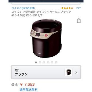 コイズミ(KOIZUMI)の炊飯器 1.5合 KOIZUMI 1人暮らし向け(炊飯器)