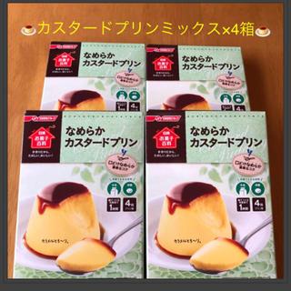 ニッシンセイフン(日清製粉)の🍮カスタードプリンミックス×4箱🍮(菓子/デザート)