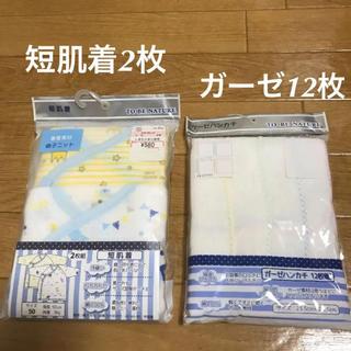 シマムラ(しまむら)の新生児 出産準備セット(肌着/下着)