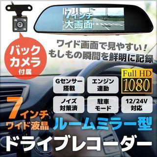 新品★ドライブレコーダー 前後 一体型 12V 24V 000000118868(その他)