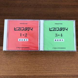 ヤマハ(ヤマハ)のヤマハ ピアノスタディ 1〜4 CD(キッズ/ファミリー)