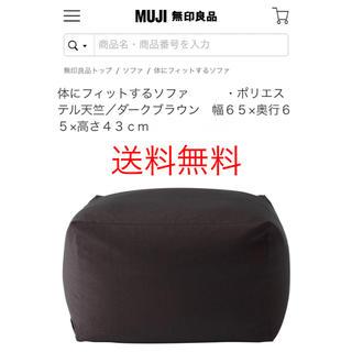 ムジルシリョウヒン(MUJI (無印良品))のaaakkkiii様専用(ビーズソファ/クッションソファ)