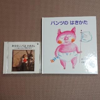 CD おはなししてよかあさん 岸田今日子 絵本 パンツのはきかた 2点セット(キッズ/ファミリー)