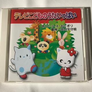 CD テレビこどものうたいっぱい(キッズ/ファミリー)