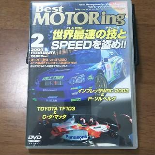 ☆2004年2月 ベストモーターリング◎世界最速の技とSPEEDを盗め!!☆
