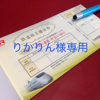 ジェイアール(JR)のりかりん様専用 九州新幹線鉄道優待券(鉄道乗車券)