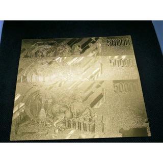 レア!3枚セット 黄金に輝くイタリア50000リラ純金の札 金運UP財布お守り(その他)