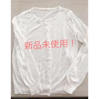 ショコラフィネローブ(chocol raffine robe)の新品未使用!白カーディガン フリーサイズ(カーディガン)